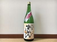 (広島)瑞冠 純米吟醸 新千本 あらばしり 生原酒 / Zuikan Jummai-Ginjo Arasembon Arabashiri - Macと日本酒とGISのブログ