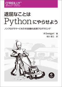 オライリーのPython本2題 - 読書箚記と覚え書