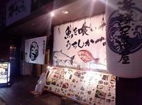 海鮮居酒屋 海さくら/札幌市 東区 - 貧乏なりに食べ歩く