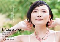 写真展『&Accessories』アクセサリーをお試しいただきながら写真を楽しむ4日間はいよいよ来週です。 - 東京女子フォトレッスンサロン『ラ・フォト自由が丘』-写真とフォントとデザインと現像と-