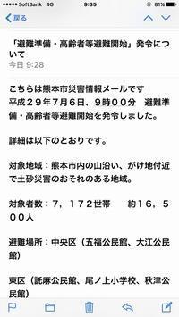 福岡・大分の災難 - 手のじ行くバイ