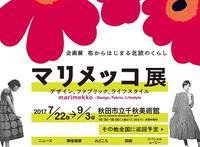 【マリメッコ】マリメッコ展次回は秋田・今後の巡回の予定は? - 10年後も好きな家