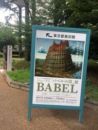 いってきました!ブリューゲル「バベルの塔展」@東京都美術館(ごめん7/2まででした!) - ハンちゃん Goes On!!