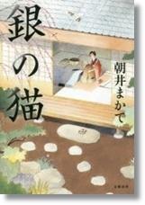 📕「銀の猫」朝井まかて(#1748) - 続☆今日が一番・・・♪