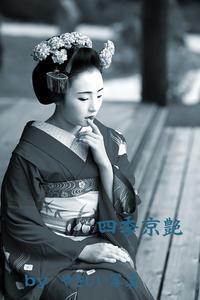 """四季京艶 """"艶麗万化 七"""" --Kyoto Geisha Maiko-- - 四季京艶"""