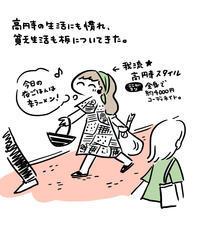 無計画上京物語〜女の巣窟〜② - YO!YOPPARAI.