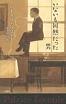 『いないも同然だった男』(パトリス・ルコント、訳=桑原隆行、春風社) - 晴読雨読ときどき韓国語