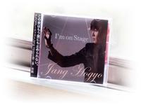 「I'm on Stage」 - ひとりあそび