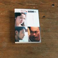 吉田修一 「怒り・上」 読了 - ミニとベスパの4速アソビ