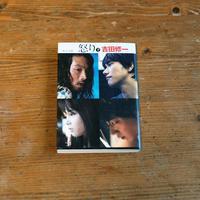 吉田修一 「怒り・下」 読了 - ミニとベスパの4速アソビ