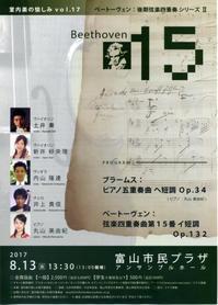 室内楽のコンサート - ピアニスト丸山美由紀のページ