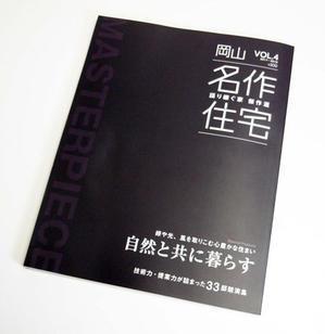 築30年の我が家が岡山の建築紹介雑誌に載る - ちょい古道具ライフ