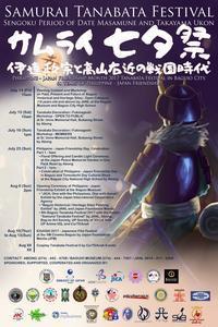 2017 バギオ日比友好月間イベント:Baguio Tanabata Festival 8、日本映画祭、各種展示 ポスター - バギオの北ルソン日本人会 JANL