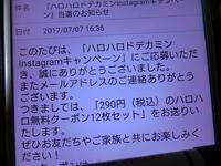 ハロハロドデカミン当選 - はっぴ~かふぇ