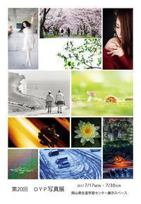 第20回OYP写真展のお知らせ - OYP