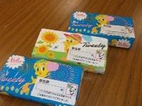 パンダの赤ちゃんの名前を当てよう - 大津ケアセンター ブログ