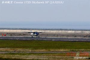 '17年 大分空港(RJFO)レポート  ・・・ 付録・・・ 本田航空/JA32HA - winglets