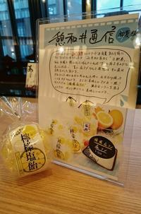 はんなりかふぇ憩和井奈良店・レモン塩飴 - はんなりかふぇ・京の飴工房 「憩和井(iwai)奈良店」