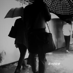 集中豪雨お見舞い -