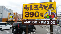 讃岐うどん【カレ玉うどん】(こだわり麺や 高松郷東店) - kawanori-photo