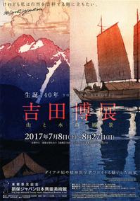 『吉田博展』@東郷青児記念 損保ジャパン日本興亜美術館 - いぬのおなら