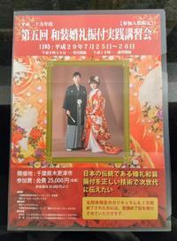 平成二十九年度 第五回 和装婚礼振付実践講習会 - 一意専心のシャッターを!