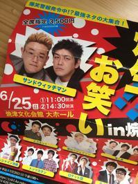 笑いの力★ - 小野田産業の日記
