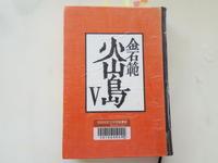 風雲急を告げる済州島 金石範「火山島」Ⅴ - 梟通信~ホンの戯言