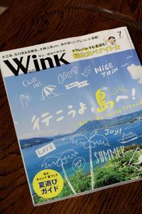 WINK7月号に髙田裕之さんのうつわ夏のお料理をご紹介しています - くわみつの和み時間