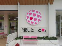 ★愛しとーと★ - Maison de HAKATA 。.:*・゜☆