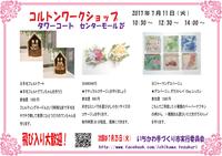 明日はコルトンワークショップ7月です♪ - いちかわ手づくり市実行委員会        http://www.ichikawatezukuri.com/
