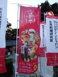 日本台湾祭り2017@上野公園 - いつの間にか20年