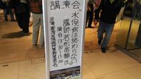 若松英輔さん講演会『水俣病は終わらない』に参加しました その1 - ♪アロマと暮らすたのしい毎日♪