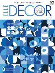 【ELLDECOR】8月号新刊表紙はブルーのマリメッコ&増刊号はピエニ シィールトラプータルハ - 10年後も好きな家