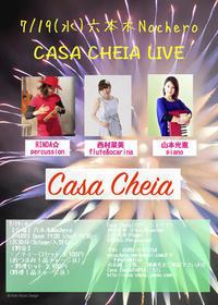 7月19日(木)Casa-Cheiaライブのお知らせ - 山本光恵のブログ