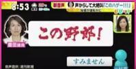 豊田真由子「このハゲぇーーー!!!」朝霞で起きた事です(笑)! - RÖUTE・G DRIVE AFTER DEATH