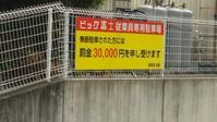 罰金コレクション1 - ウンノ整体と静岡の夜