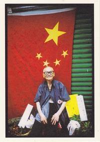 回帰の日           Hong Kong - blue in green