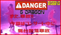 「事故動画」【BIGBANG】G-DRAGON また、事故!!今回はコンサート中に舞台墜落事故(2017.07.08) - K-POP RANK TOP 10