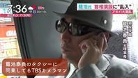 TBS 報道特集 17 - 風に吹かれてすっ飛んで ノノ(ノ`Д´)ノ ネタ帳