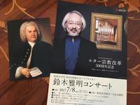 鈴木雅明「ドイツ・オルガン・ミサ」コンサート - klavierの音楽探究