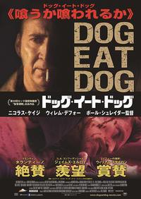 「ドッグ・イート・ドッグ」 - ここなつ映画レビュー