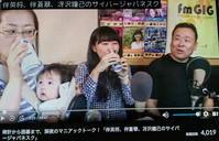 サイバージャパネスク 第539回放送 (7/5) - fm GIG 番組日誌