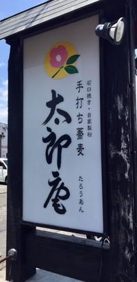 夏ですね。太郎庵 - ブラボーHIROの食べ歩きロード ~美味しいお店を求めて~