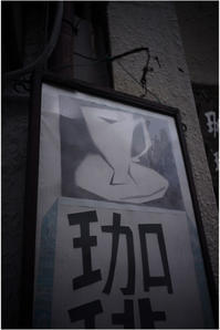 1830 奈良町(2017年6月5日エルマー35㎜F3.5が久しぶりに繰り出した)4 信頼感 - レンズ千夜一夜