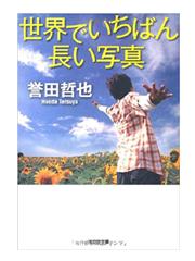 【読書】 世界でいちばん長い写真 / 誉田 哲也 - ワカバノキモチ 朝暮日記