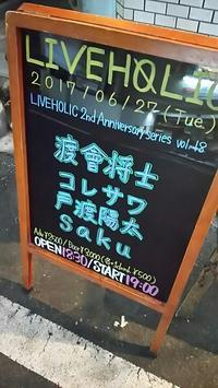 6/27(火)渡會将士@下北沢LIVEHOLIC - The beginning