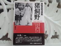 韓国の人たちにお礼を言いたい チョ・ジヒョン写真集「猪飼野 追憶の1960年代」 - 梟通信~ホンの戯言