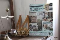 宝島社から100均インテリア本掲載のお知らせ&楽天セールとコラボキットの嬉しい報告♪ - neige+ 手作りのある暮らし