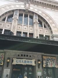 七月大歌舞伎 松竹座 夏祭浪花鑑と二人道成寺 - いちじく日記*てんかんをご存知?*